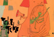"TEKE::TEKE Debuts Fierce ""Barbara"" | 'Shirushi' LP Out 5/7 (Kill Rock Stars)"